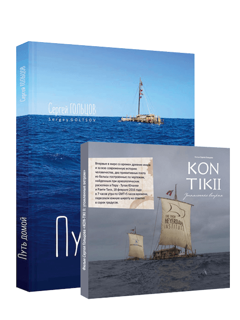 "Set: hardcover ""The Way Home"" and film ""KON-TIKI II: weary by the wind """