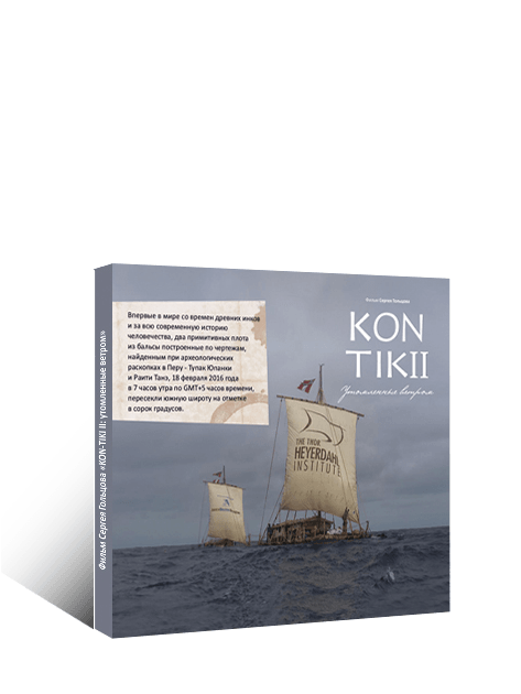 "7-serial film ""KON-TIKI II: weary by the wind"""